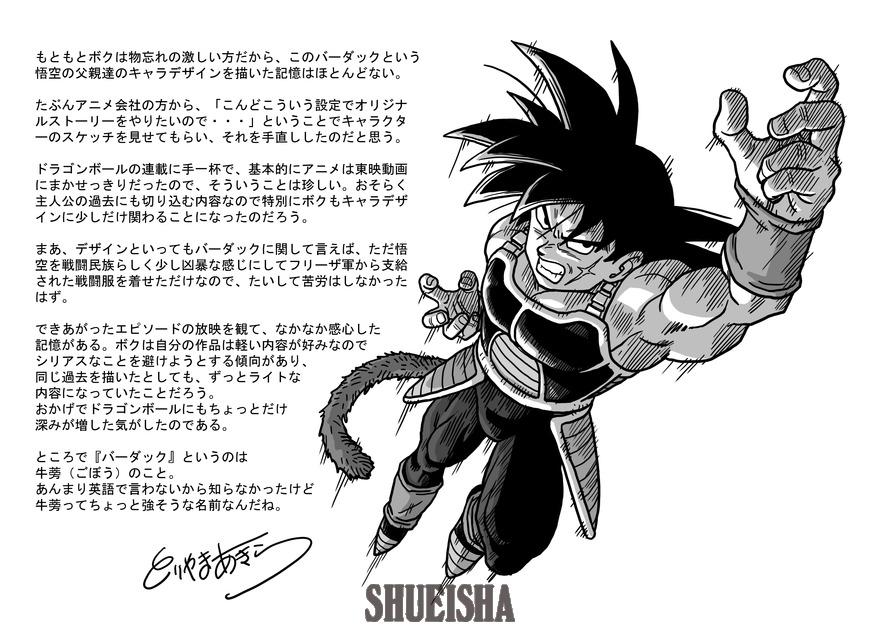 Quand Akira Toriyama évoquait Bardock