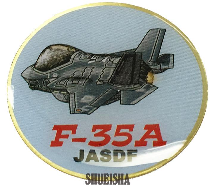 Presque toutes les œuvres d'Akira Toriyama – Semaine du 21 au 27 janvier 2019 - F-35A