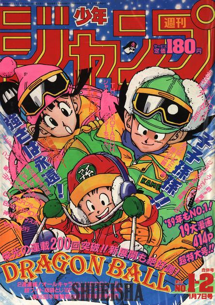 Presque toutes les œuvres d'Akira Toriyama – Semaine du 31 décembre 2018 au 6 janvier 2019 - Réveillon du nouvel an - Goku, Gohan et Chichi font de la luge !