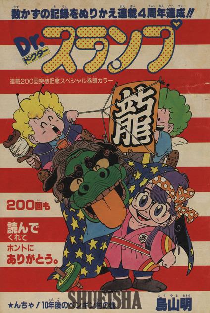 Presque toutes les œuvres d'Akira Toriyama – Semaine du 7 au 13 janvier 2019 - Aralé-chan