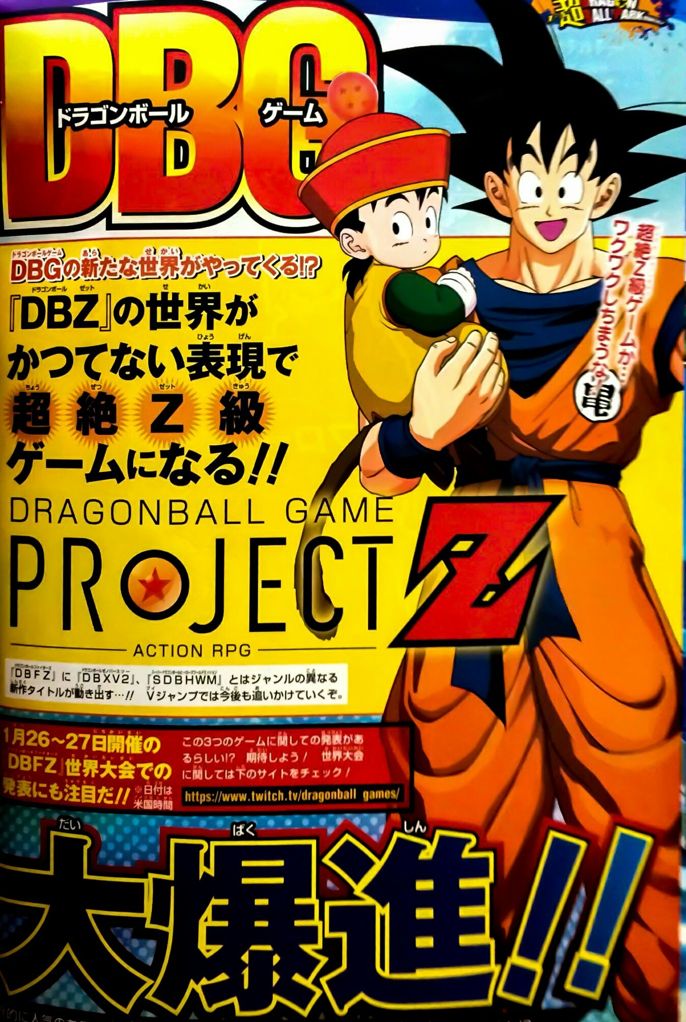 Dragon-Ball-Game-Project-Z-2.jpg
