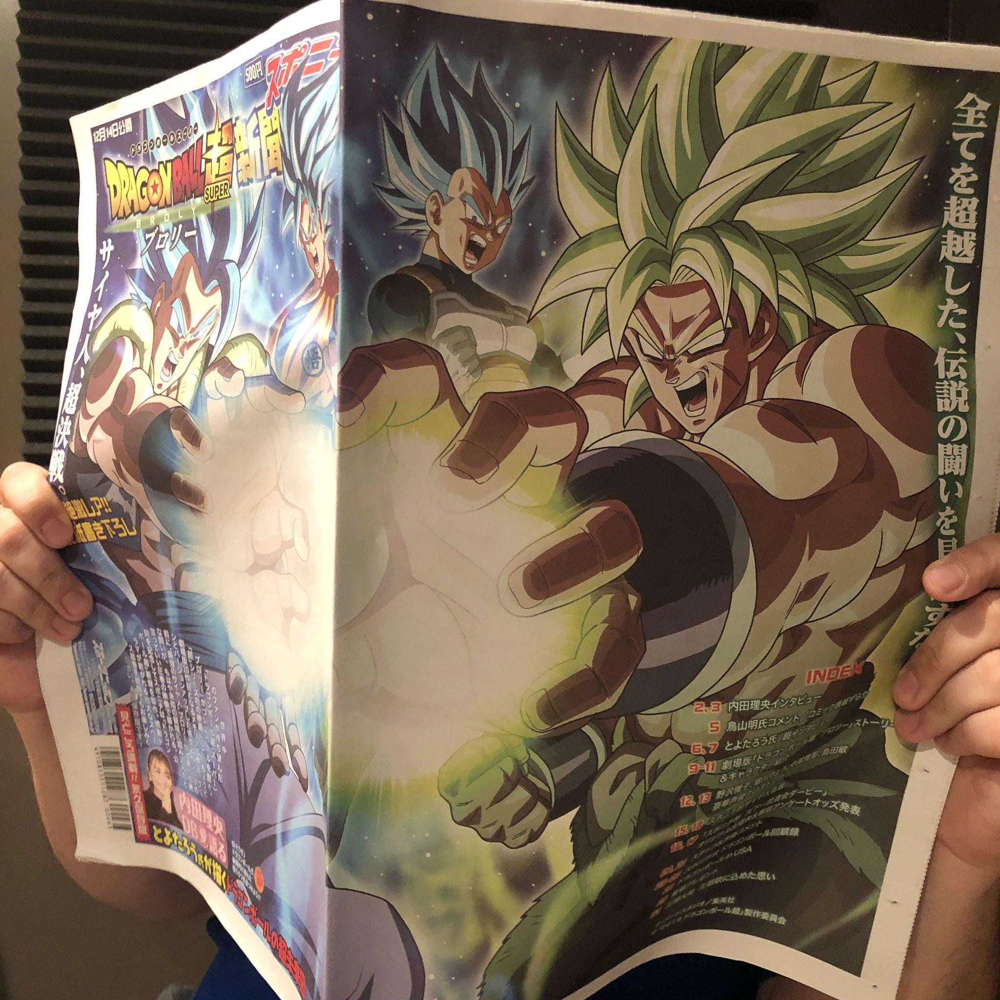 Interview de Toyotarō dans le Sports Nippon Dragon Ball Super Broly Times