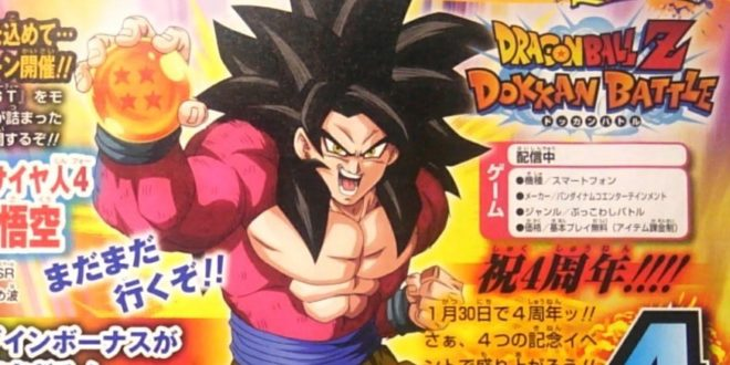 Les premiers leaks du V-Jump : DB Project Z, DB Legends, FighterZ, Dokkan Battle, Jump Force