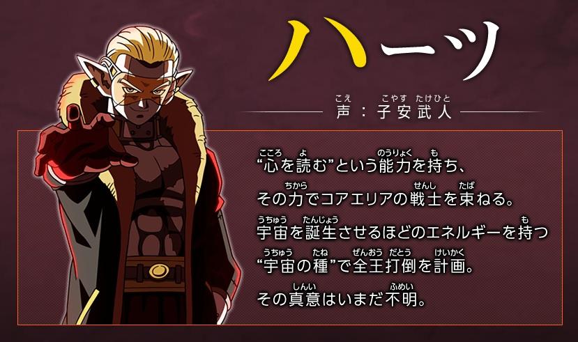 Siêu anh hùng bóng rồng Hatsu
