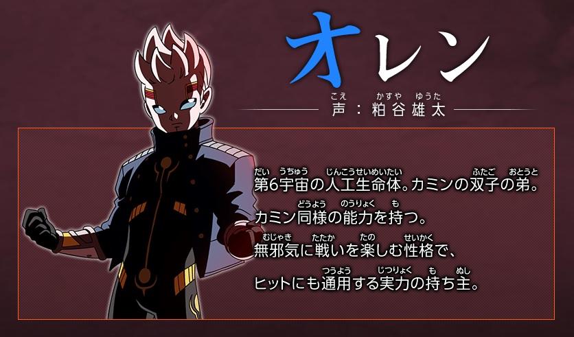 Siêu anh hùng bóng rồng Oren
