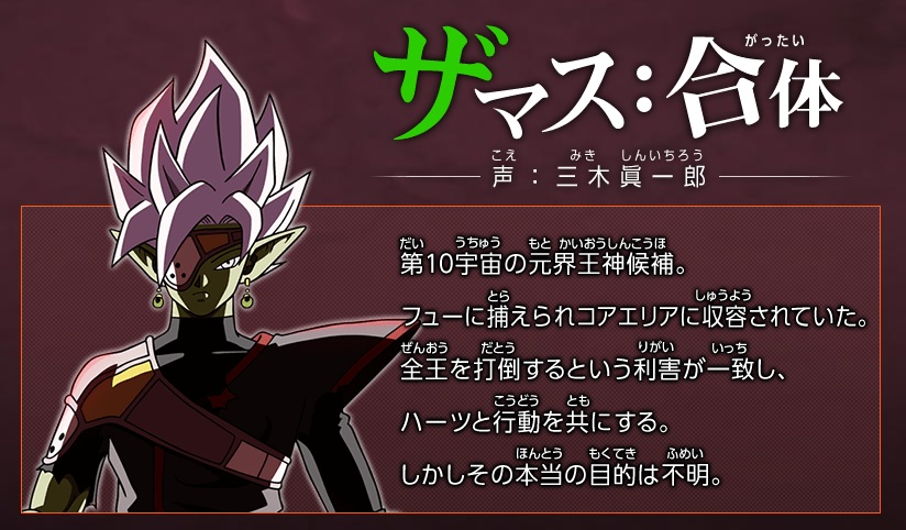 Super Dragon Ball Heroes Zamasu Fusionné