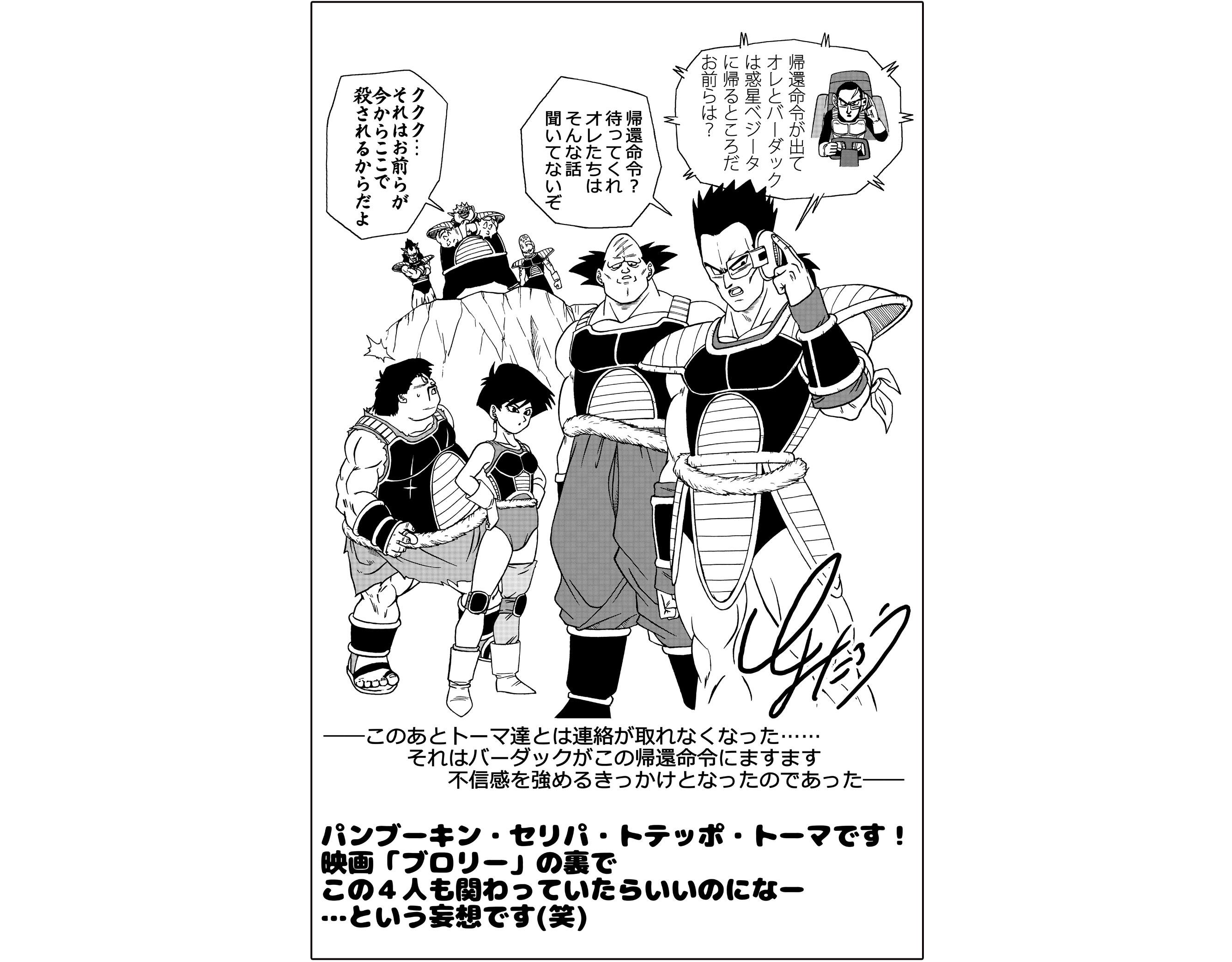 L'artwork de Toyotaro de Janvier 2019 pour le site officiel de Dragon Ball – Pumbukin, Selypa, Totapo et Toma