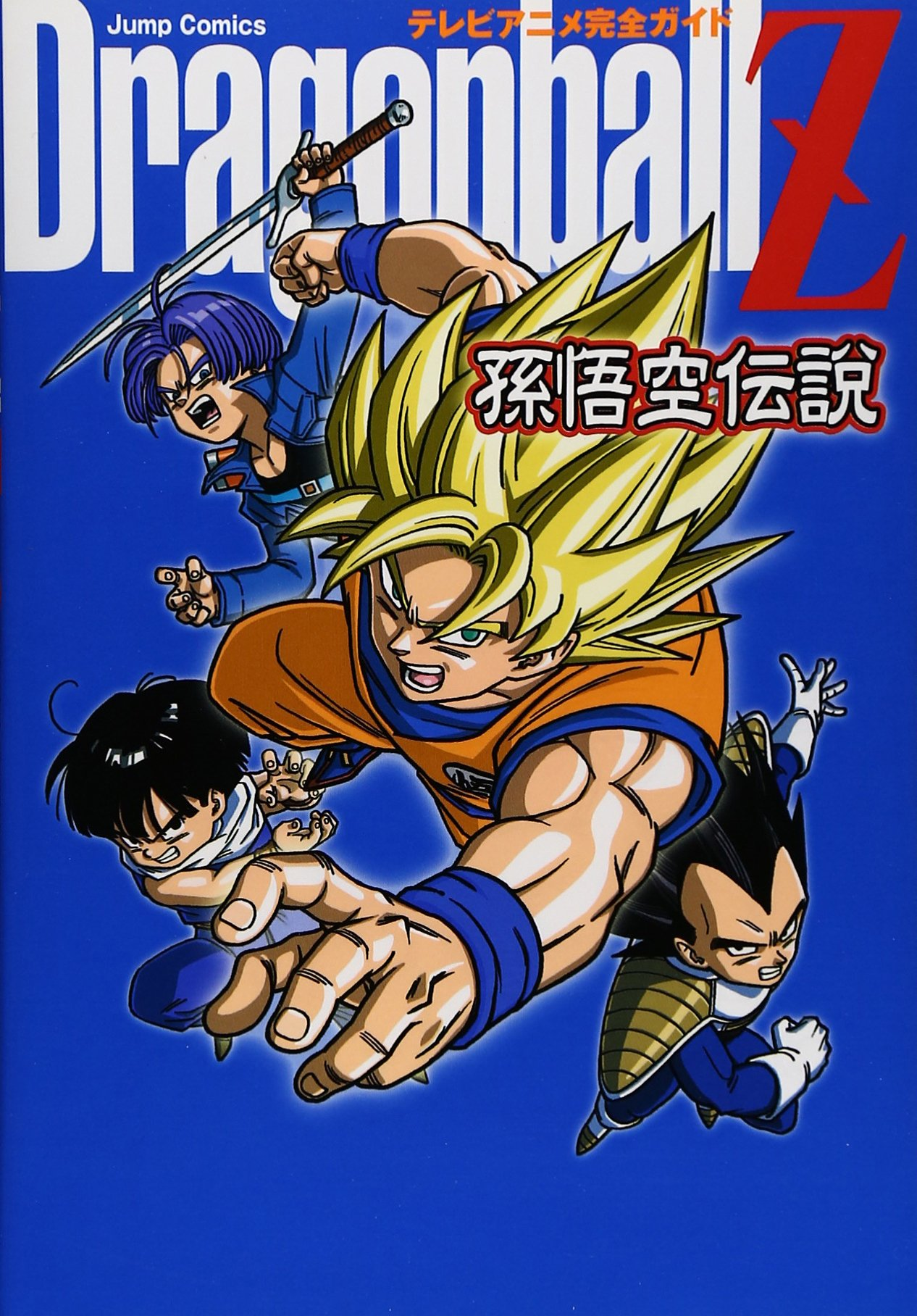 Presque toutes les œuvres d'Akira Toriyama – Semaine du 28 janvier au 3 février 2019 - Dragon Ball Z Son Goku Densetsu
