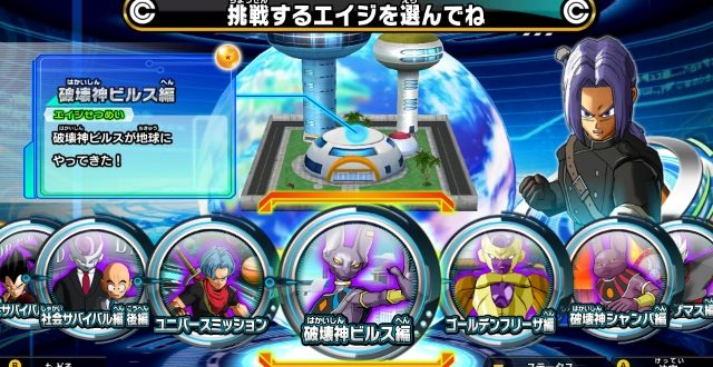 Super Dragon Ball Heroes World Mission : Liste des Missions Arcade