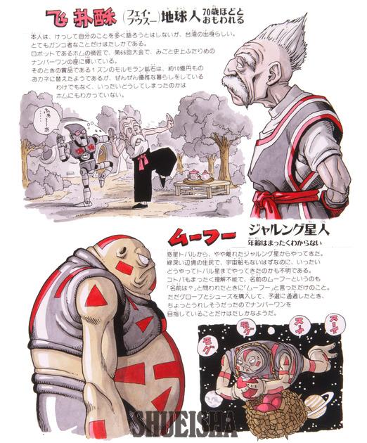Presque toutes les œuvres d'Akira Toriyama – Semaine du 11 au 17 mars 2019 - Tobal n°1