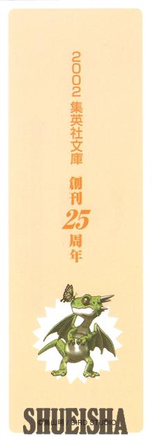 Presque toutes les œuvres d'Akira Toriyama – Semaine du 11 au 17 mars 2019 - Ridon