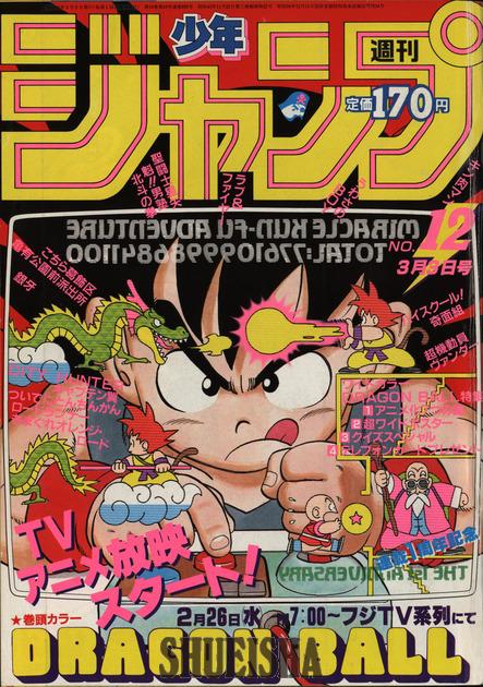 Presque toutes les œuvres d'Akira Toriyama – Semaine du 25 février au 3 mars 2019 - Dragon Ball