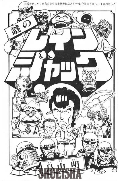 Presque toutes les œuvres d'Akira Toriyama – Semaine du 25 février au 3 mars 2019 - Bird Land Press