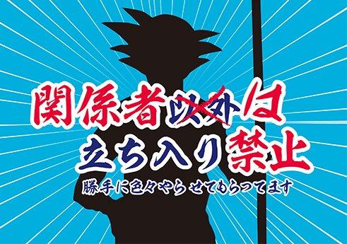 Presque toutes les œuvres d'Akira Toriyama – Semaine du 25 au 31 mars 2019 - Gintama
