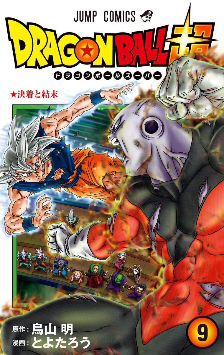 Dragon Ball Super volume 9 cover