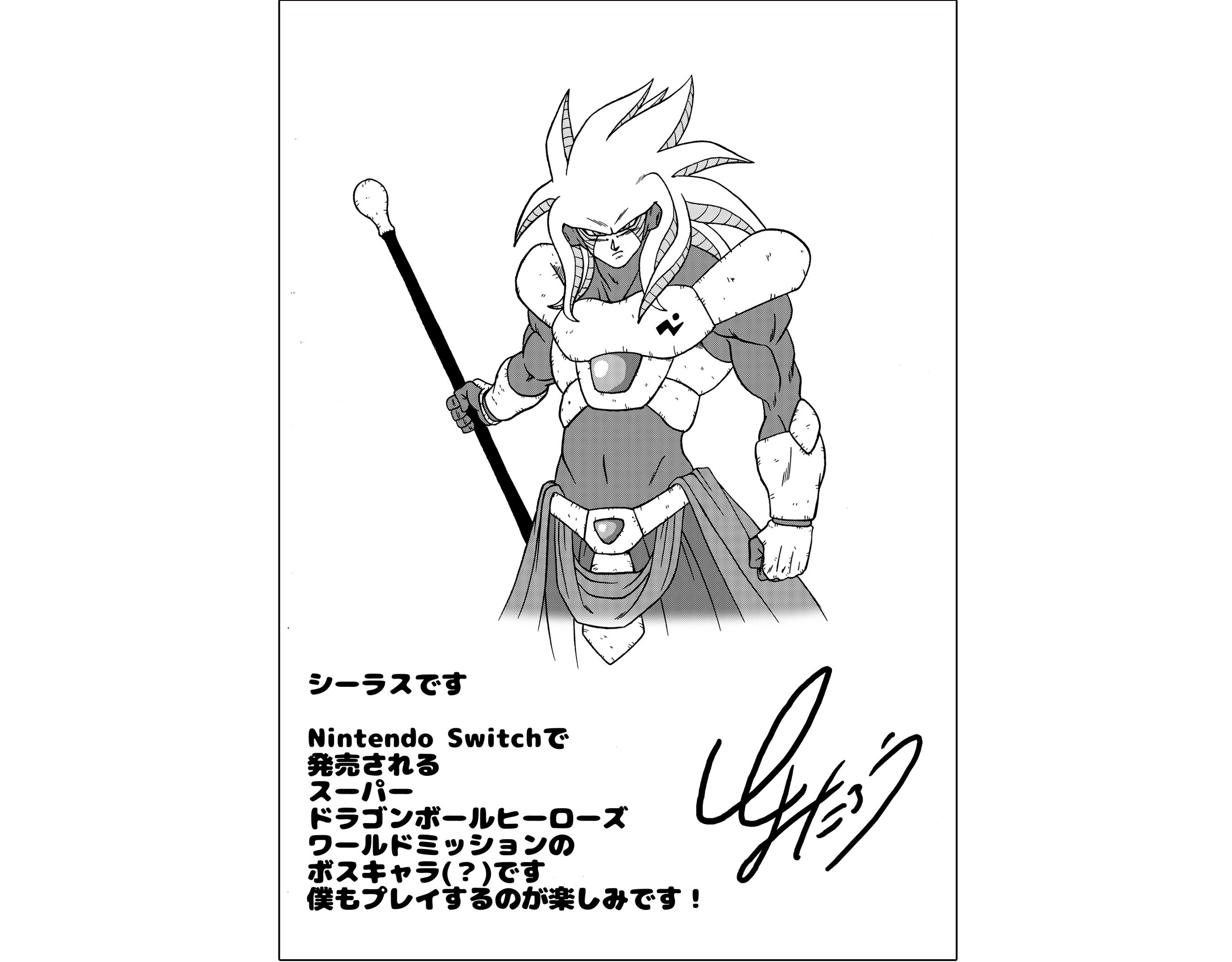 Toyotaro dessine Sealas / Shiirasu