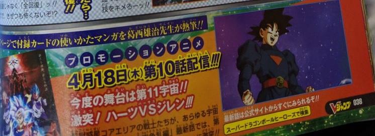 Date de sortie de l'épisode 10 de Super Dragon Ball Heroes
