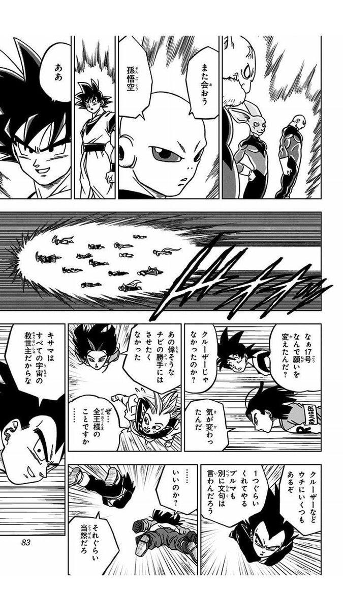 Dragon Ball Super Manga 9