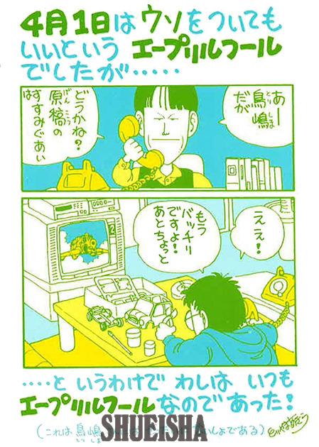 Presque toutes les œuvres d'Akira Toriyama – Semaine du 1er au 7 avril 2019
