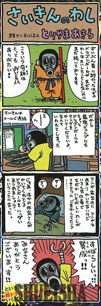 Presque toutes les œuvres d'Akira Toriyama – Semaine du 1er au 7 avril 2019 - Anniversaire Toriyama Saikyo Jump