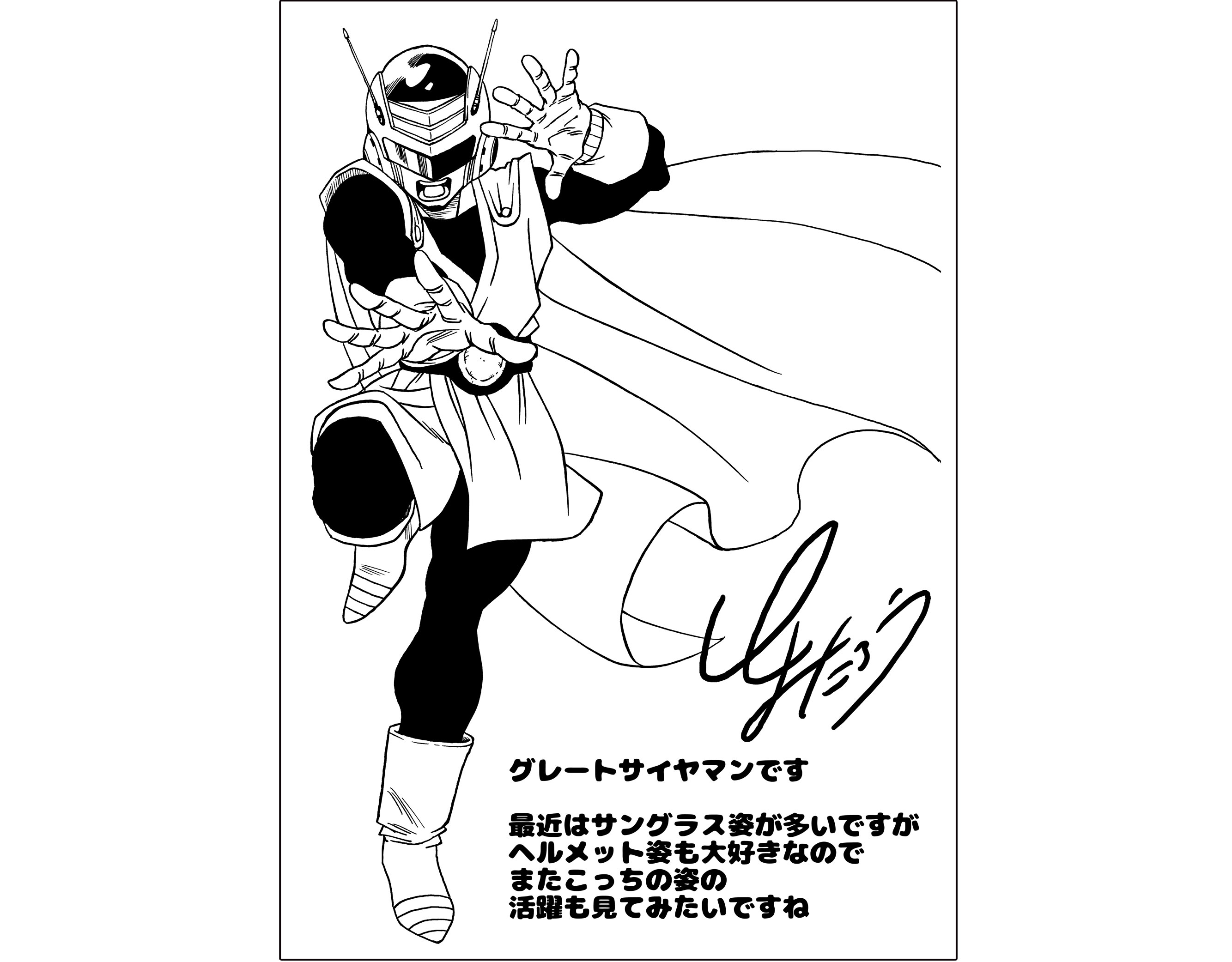 L'artwork de Toyotaro d'avril 2019 pour le site officiel de Dragon Ball – Great Saiyaman