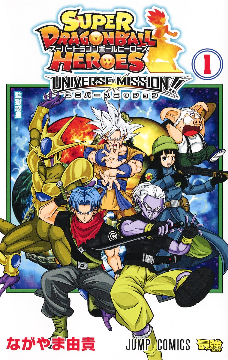 Super Dragon Ball Heroes Universe Mission : La couverture du tome 1 dévoilée