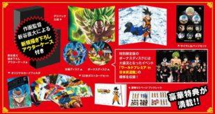 Dragon Ball Super BROLY : L'édition limitée DVD/Blu-ray japonaise se dévoile
