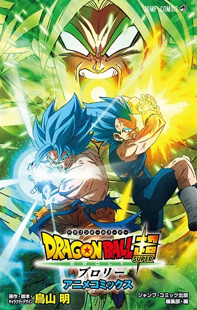 Cover Dragon Ball Super Broly Anime comics