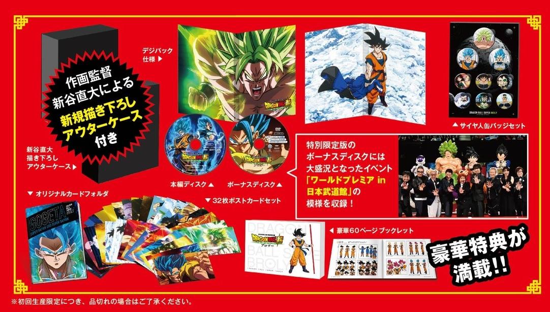 Dragon Ball Super BROLY : Le collector DVD/Blu-ray Japonais se dévoile