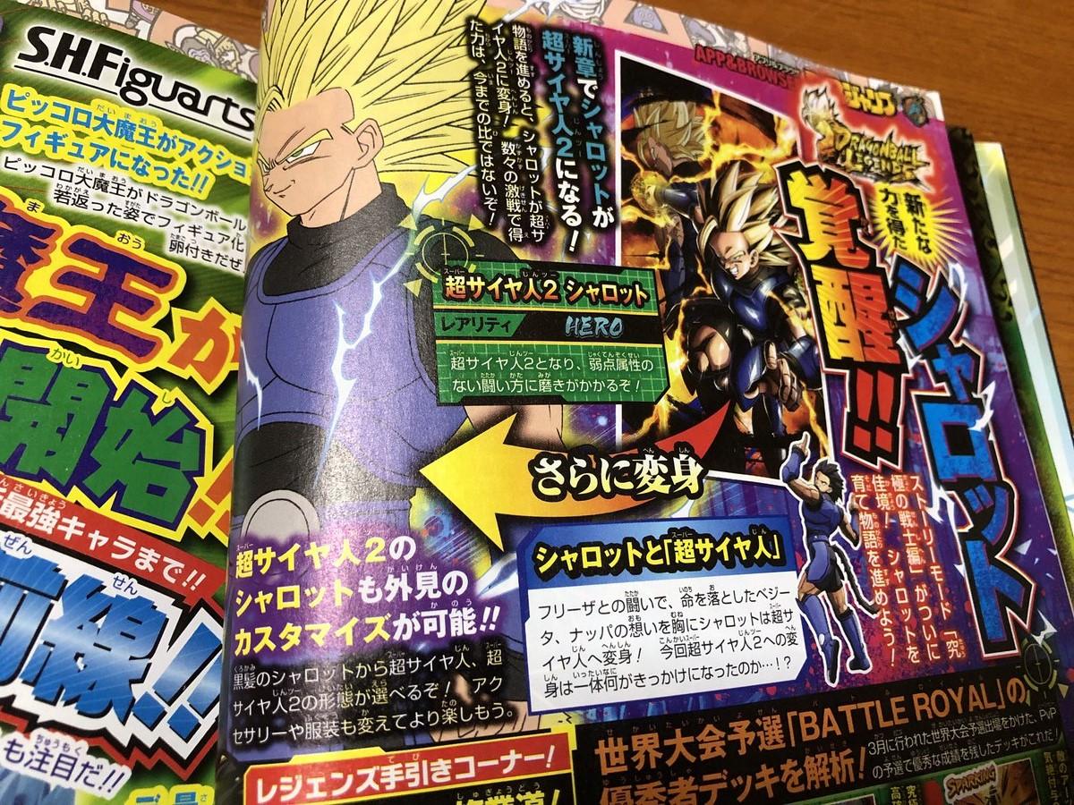 Shallot Super Saiyan 2 arrive dans Dragon Ball Legends