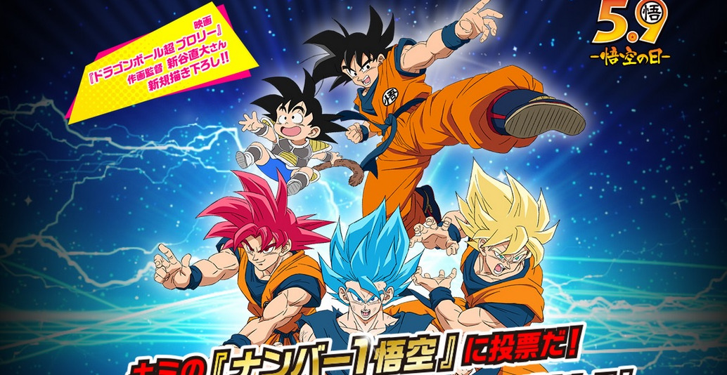 Le site officiel de dragon ball annonce un concours goku n 1 pour le gok day dragon ball - Dragon ball z site officiel ...