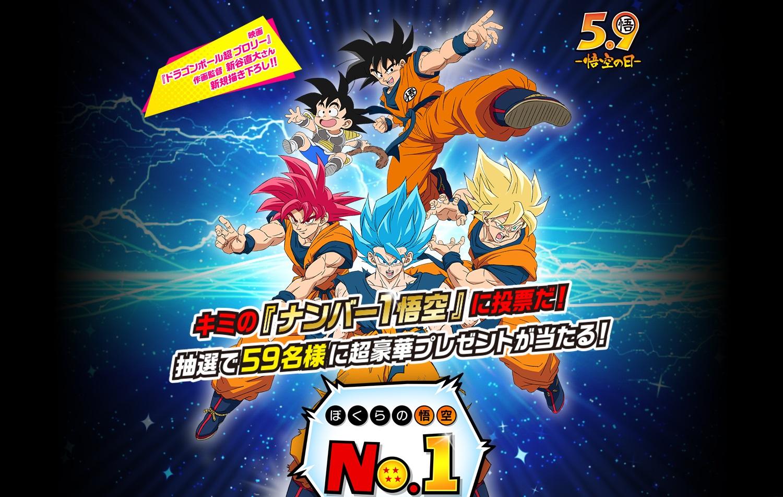 """Le site officiel de Dragon Ball annonce un concours """"Goku n°1"""" pour le Gokû Day"""