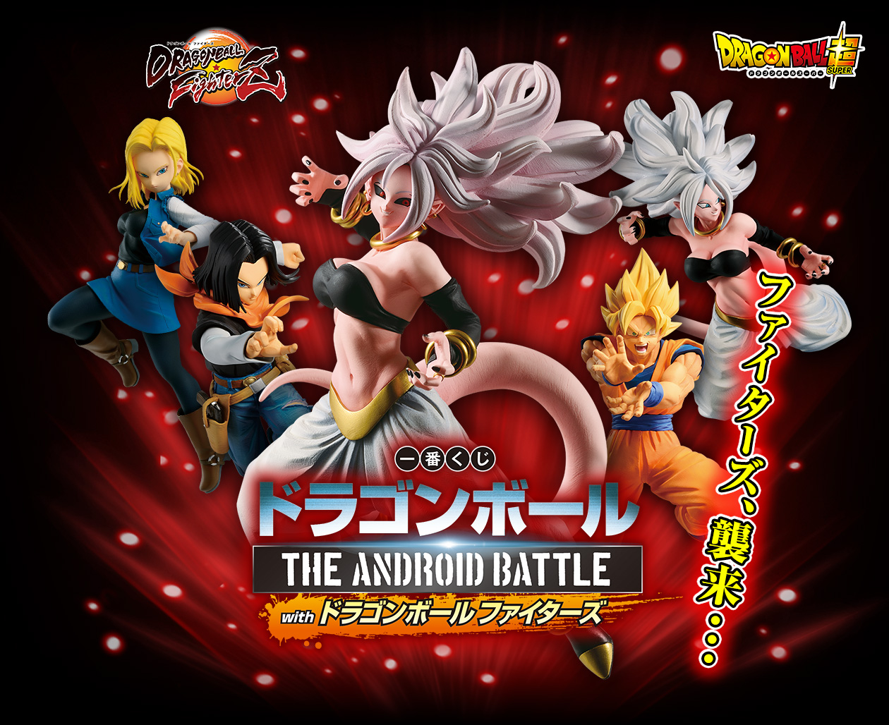 "Ichiban Kuji ""Dragon Ball THE ANDROID BATTLE x DB FighterZ"""
