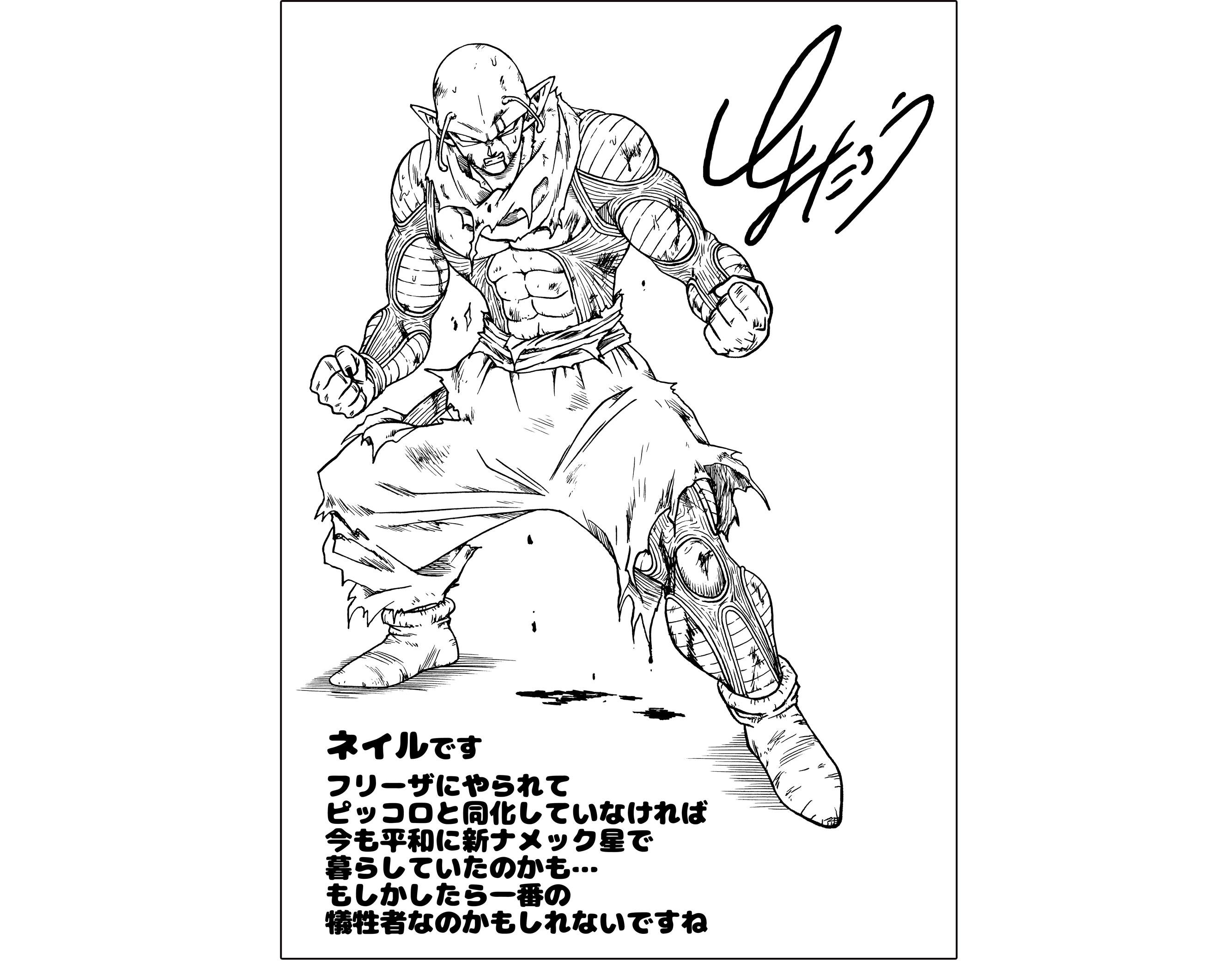 L'artwork de Toyotaro de mai 2019 pour le site officiel de Dragon Ball – Nail