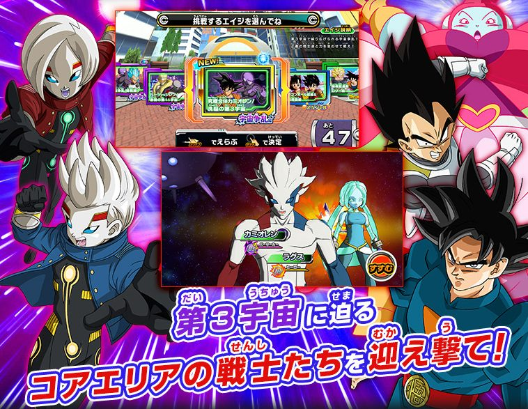 Super Dragon Ball Heroes : Lancement de la Universe Mission 8