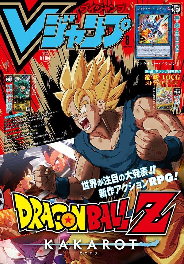 Couverture V-Jump Aout 2019 - Dragon Ball Z Kakarot