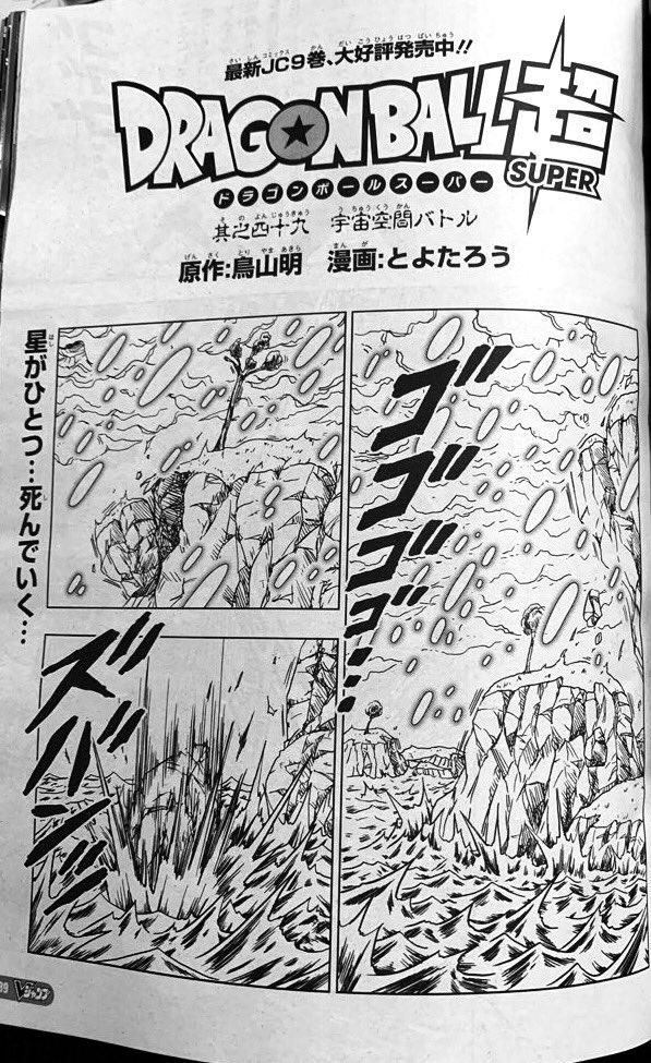 Dragon Ball Super Chapitre 49 : Premières images