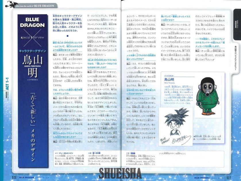 Presque toutes les œuvres d'Akira Toriyama – Semaine du 10 au 16 juin 2019 - Blue Dragon