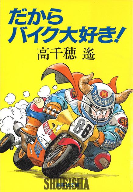 Presque toutes les œuvres d'Akira Toriyama – Semaine du 17 au 23 juin 2019 - Parce que j'aime les motos !