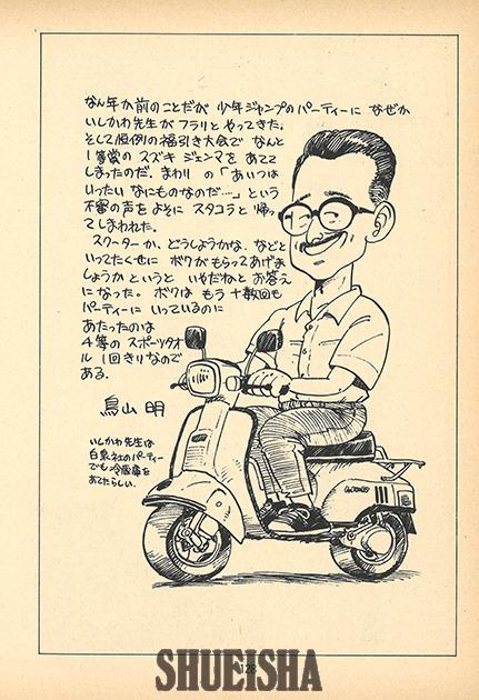 Presque toutes les œuvres d'Akira Toriyama – Semaine du 24 au 30 juin 2019 - Ishikawa