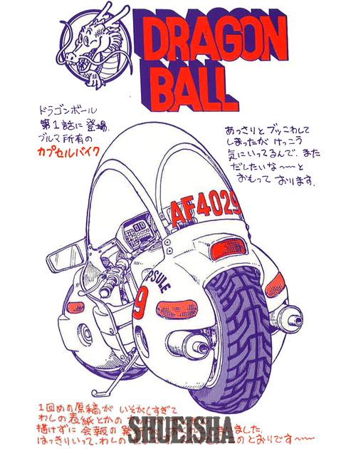 Presque toutes les œuvres d'Akira Toriyama – Semaine du 27 au 31 mai 2019 - Bird Land Press