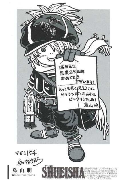 Presque toutes les œuvres d'Akira Toriyama – Semaine du 3 au 9 juin 2019 - Letter Bee