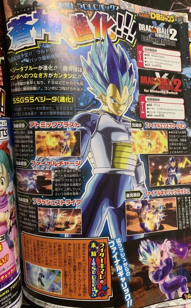 Dragon Ball Xenoverse 2 : Vegeta SSGSS Evolution annoncé