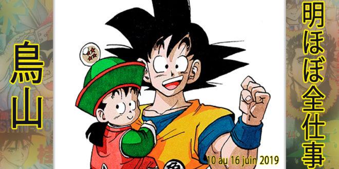 Presque toutes les œuvres d'Akira Toriyama – Semaine du 10 au 16 juin 2019 - 21ème anniversaire du Weekly Shonen Jump