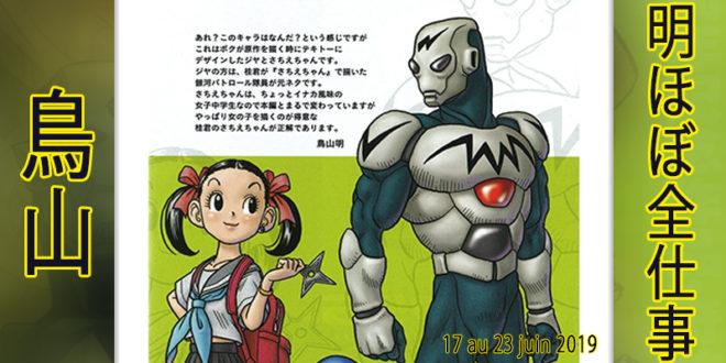 Presque toutes les œuvres d'Akira Toriyama – Semaine du 17 au 23 juin 2019 - Jiya