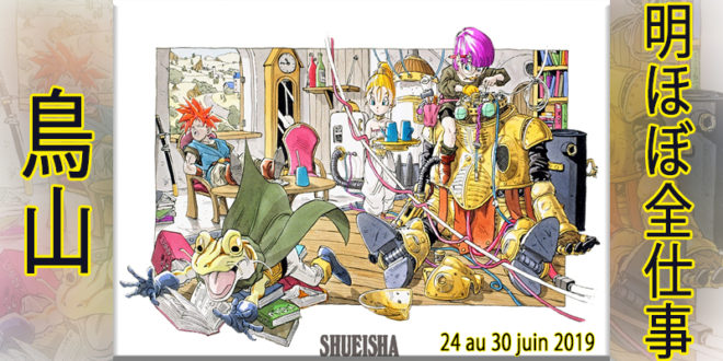 Presque toutes les œuvres d'Akira Toriyama – Semaine du 24 au 30 juin 2019 - Chrono Trigger