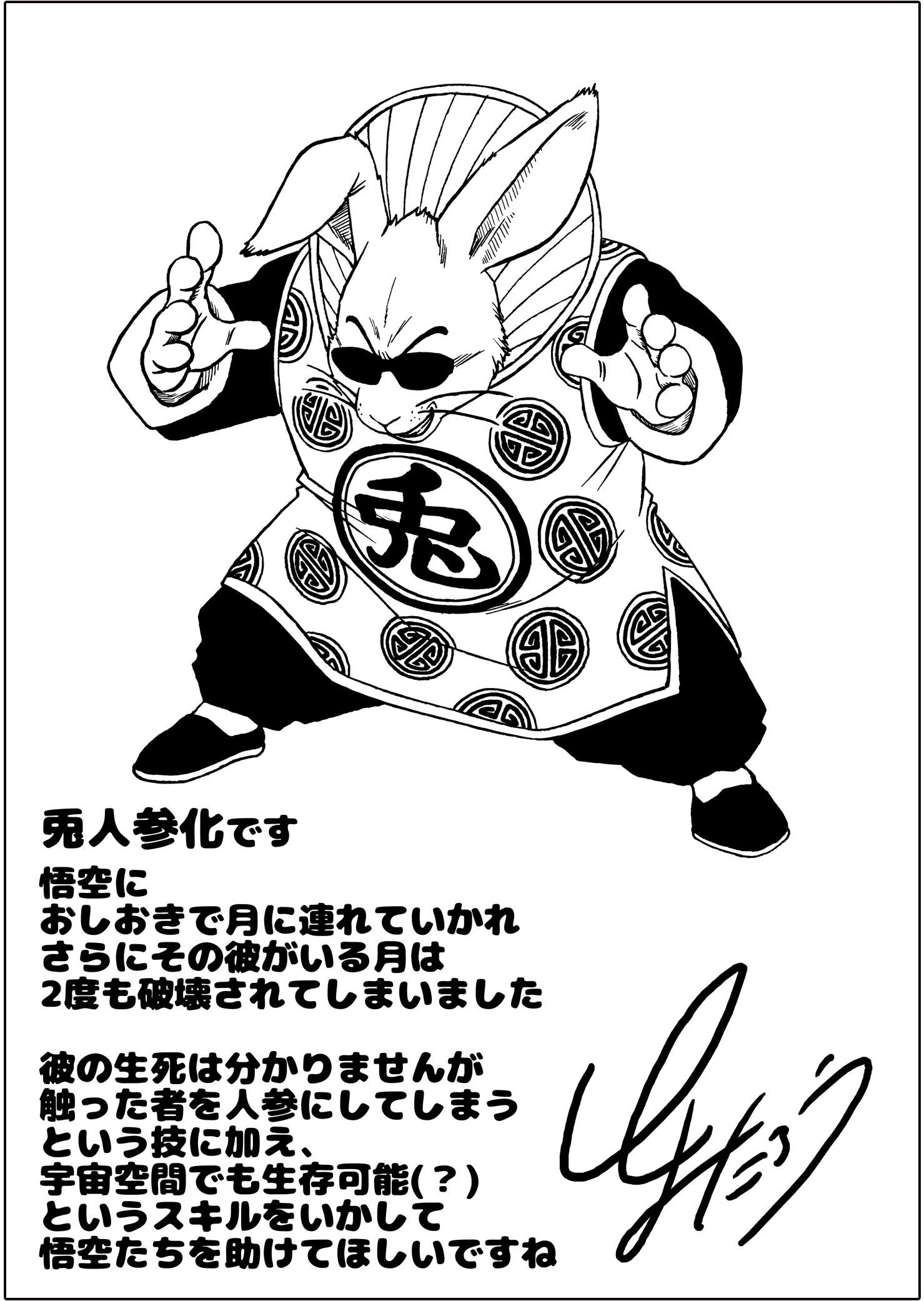 L'artwork de Toyotaro de juin 2019 pour le site officiel de Dragon Ball – To le carotteur