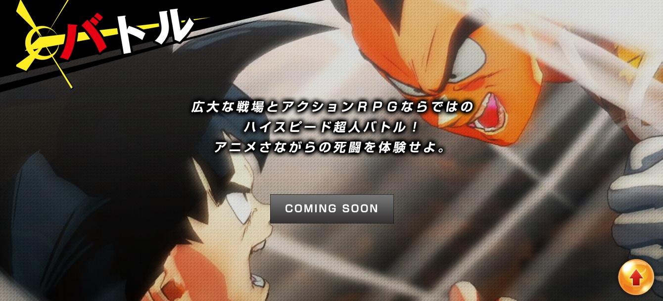 Dragon Ball Z Kakarot : Mise à jour du site officiel