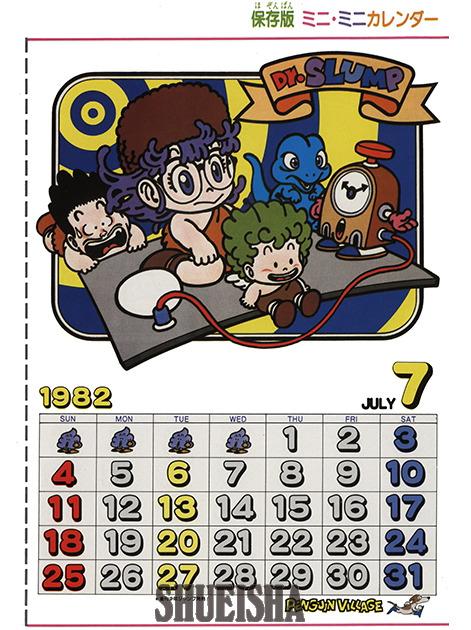 Presque toutes les œuvres d'Akira Toriyama – Semaine du 8 au 14 juillet 2019 - Dr Slump calendar 1982