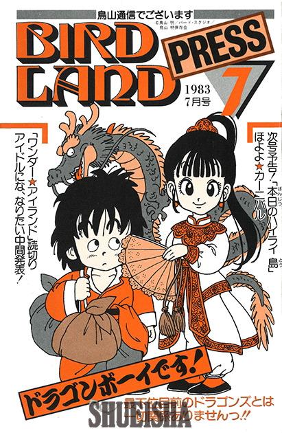 Presque toutes les œuvres d'Akira Toriyama – Semaine du 15 au 21 juillet 2019 - Bird Land Press Dragon Boy